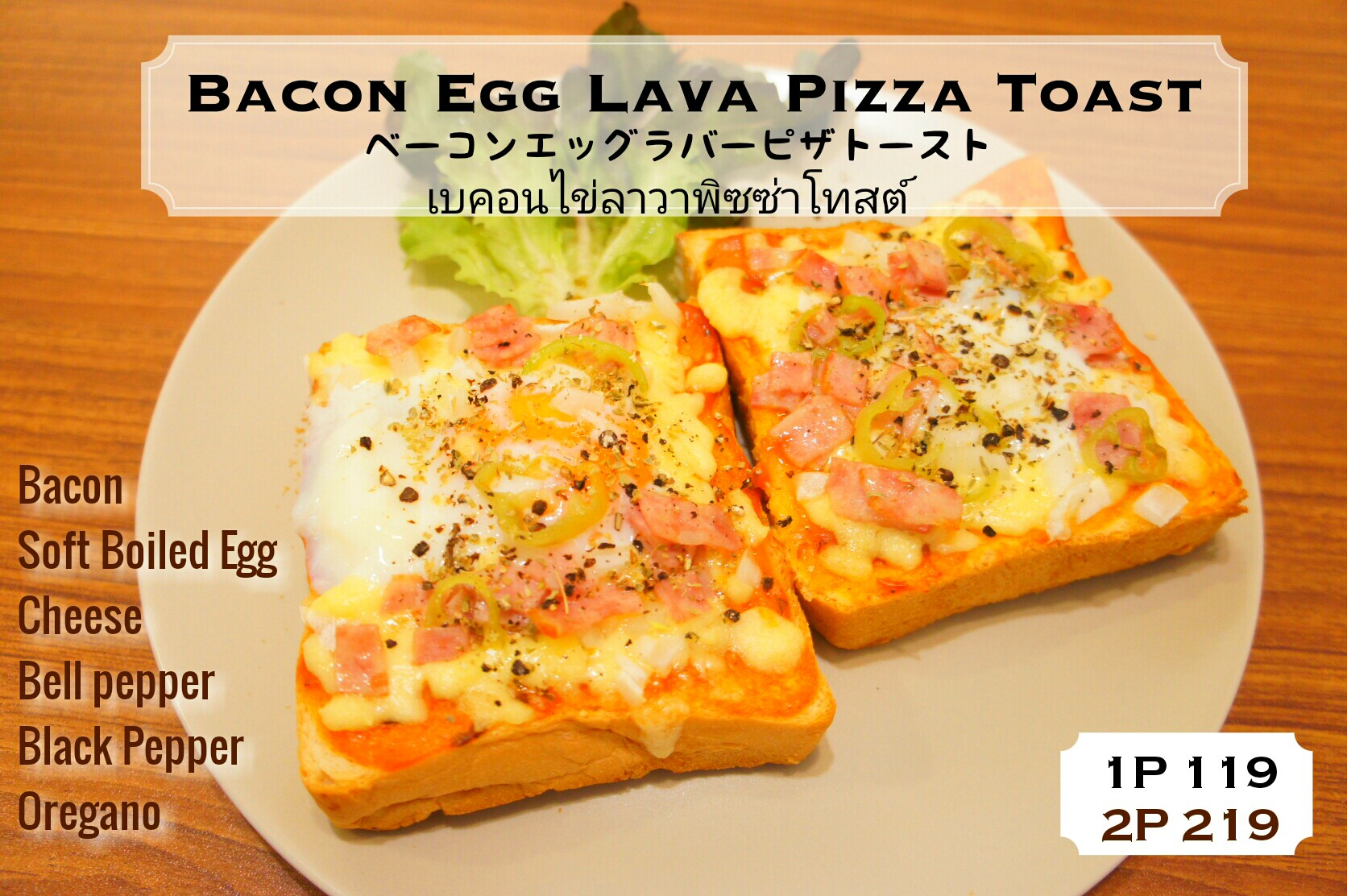 Bacon Egg Lava Pizza Toast